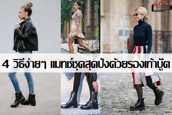 4 วิธีง่ายๆ แมทช์ชุดสุดปังด้วยรองเท้าบู๊ต