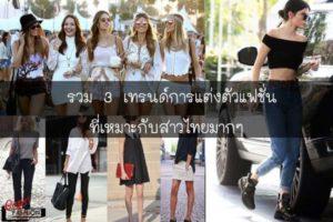 รวม 3 เทรนด์การแต่งตัวแฟชั่นที่เหมาะกับสาวไทยมากๆ #แต่งตัวแนวสตรีท