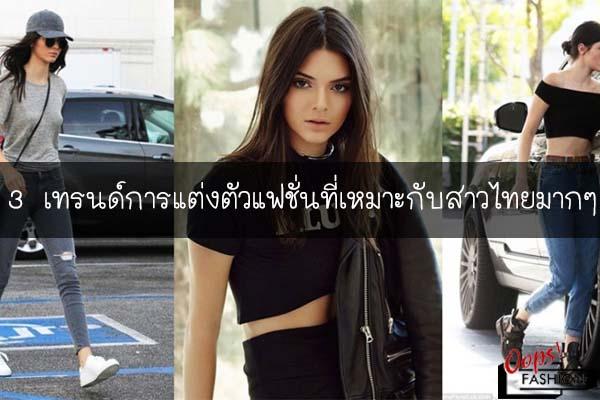 3 เทรนด์การแต่งตัวแฟชั่นที่เหมาะกับสาวไทยมากๆ #แต่งตัวแนวสตรีท