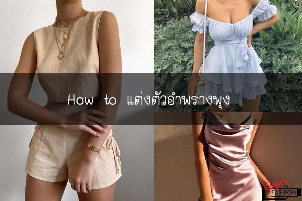 How to แต่งตัวอำพรางพุง #สตรีทแฟชั่น