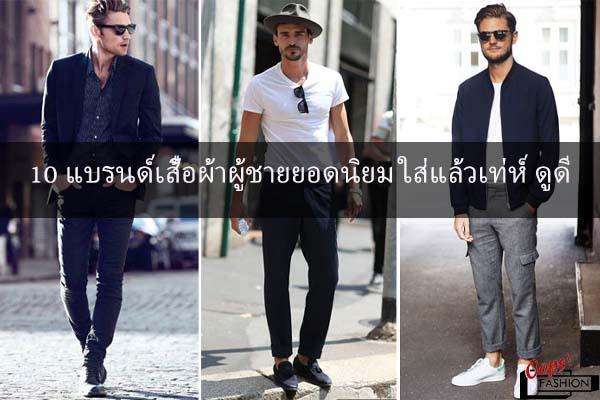 10 แบรนด์เสื้อผ้าผู้ชายยอดนิยม ใส่แล้วเท่ห์ ดูดี #สตรีทแฟชั่น