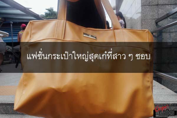 แฟชั่นกระเป๋าใหญ่สุดเก๋ที่สาว ๆ ชอบ #สตรีทแฟชั่น