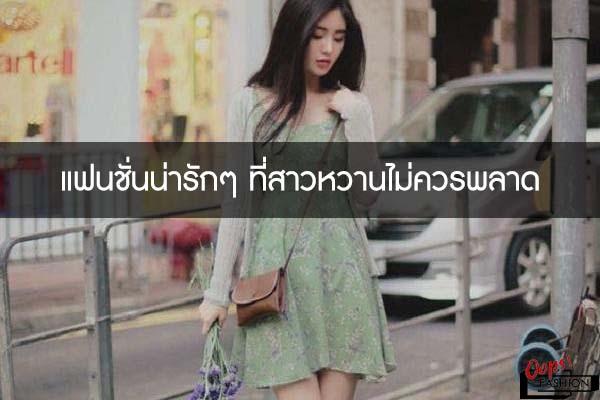 แฟนชั่นน่ารักๆ ที่สาวหวานไม่ควรพลาด