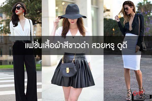 แฟชั่นเสื้อผ้าสีขาวดำ สวยหรู ดูดี