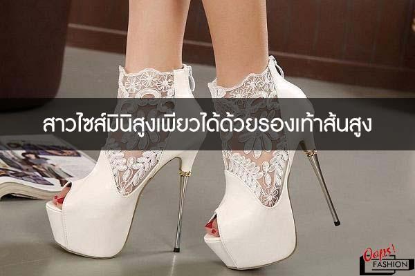 สาวไซส์มินิสูงเพียวได้ด้วยรองเท้าส้นสู
