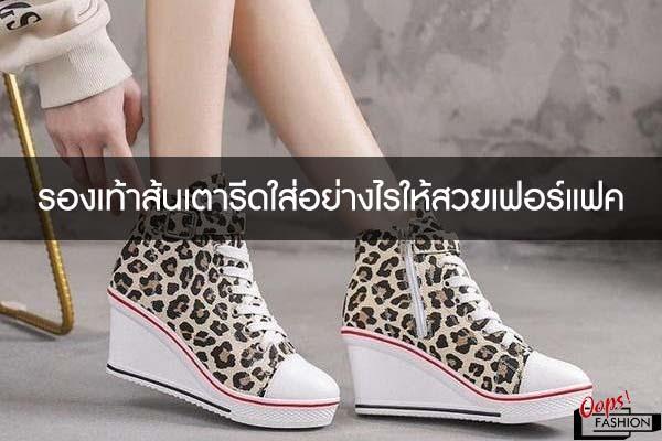รองเท้าส้นเตารีดใส่อย่างไรให้สวยเฟอร์แฟค