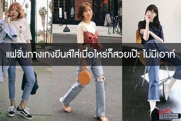 แฟชั่นกางเกงยีนส์ใส่เมื่อไหร่ก็สวยเป๊ะ ไม่มีเอาท์