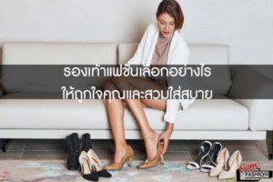 รองเท้าแฟชั่นเลือกอย่างไรให้ถูกใจคุณและสวมใส่สบาย
