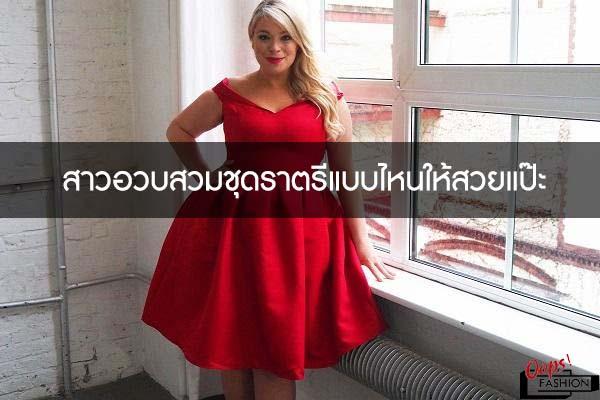 สาวอวบสวมชุดราตรีแบบไหนให้สวยแป๊ะ