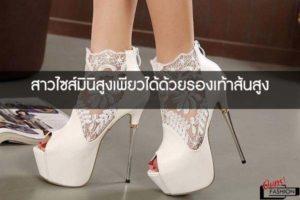 สาวไซส์มินิสูงเพียวได้ด้วยรองเท้าส้นสูง