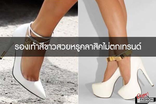 รองเท้าสีขาวสวยหรูคลาสิคไม่ตกเทรนด์