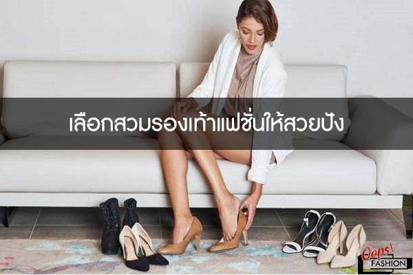 เลือกสวมรองเท้าแฟชั่นให้สวยปัง