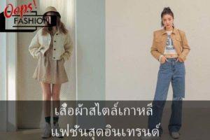 เสื้อผ้าสไตล์เกาหลี แฟชั่นสุดอินเทรนด์